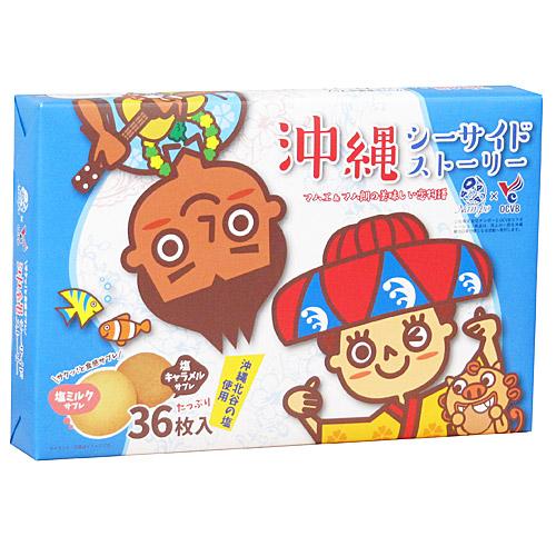 沖縄シーサイドストーリー 36枚入り 北谷の塩入りサブレ 塩キャラメル&塩ミルク ナンポー