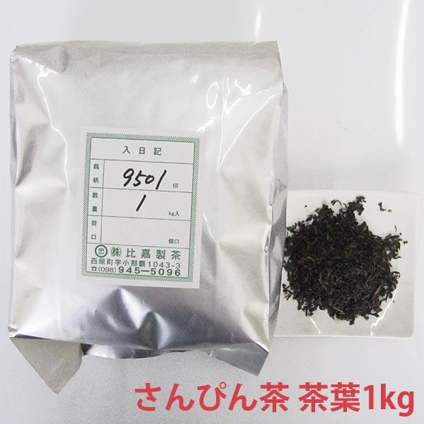 業務用 さんぴん茶 1� 茶葉 比嘉製茶