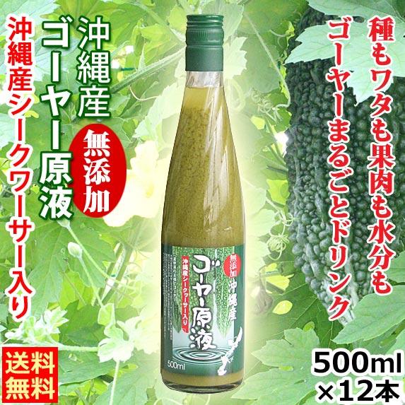 ゴーヤー原液 ゴーヤジュース 500ml×12本 沖縄産 シークヮーサー入り 無添加 送料無料 ※キャップ部分が画像と異なる場合がございます。原料等に変更はございません。