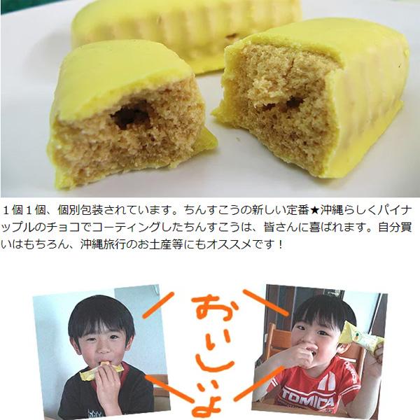 パインチョコちんすこう 6個入り パインチョコをコーティングした美味しいちんすこう 沖縄 お土産 お菓子