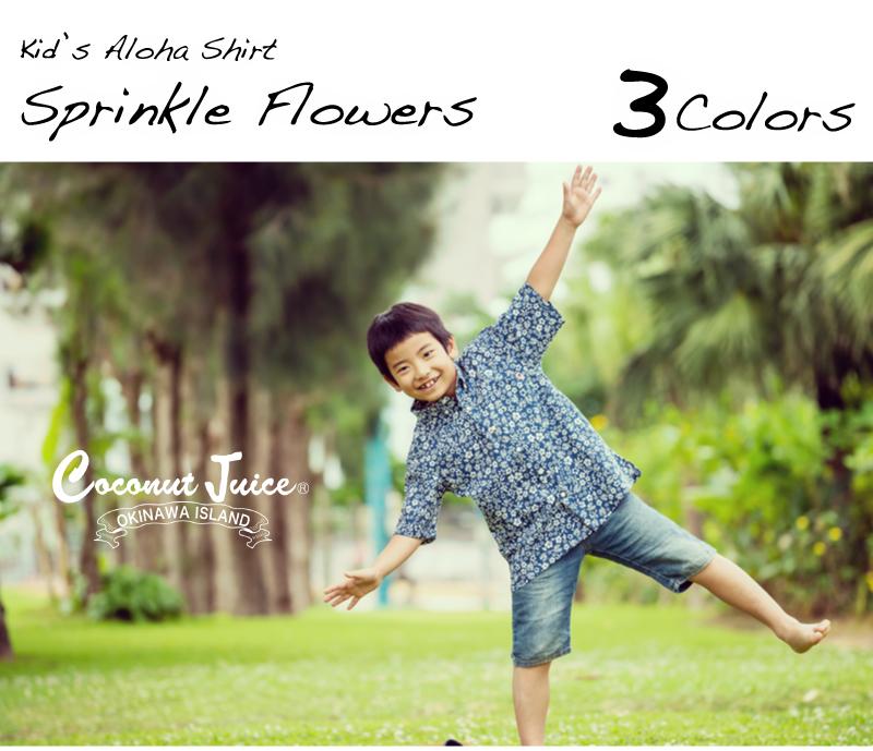 メール便送料無料!アロハシャツ キッズ(子供用)「Sprinkle Flowers」