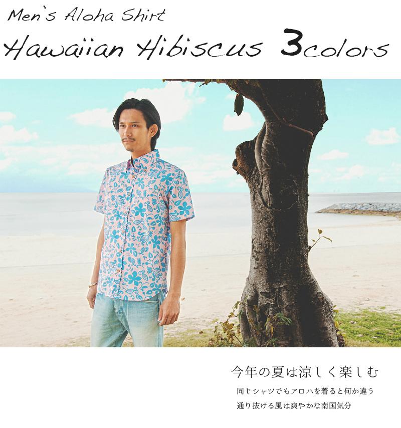 アロハシャツ かりゆしウェア メンズ(男性用)「Hawaiian Hibiscus」全3色 人気アロハがリニューアル! 半袖  大きいサイズありリゾートウエディング 沖縄結婚式にアロハシャツ【メール便利用で送料無料】