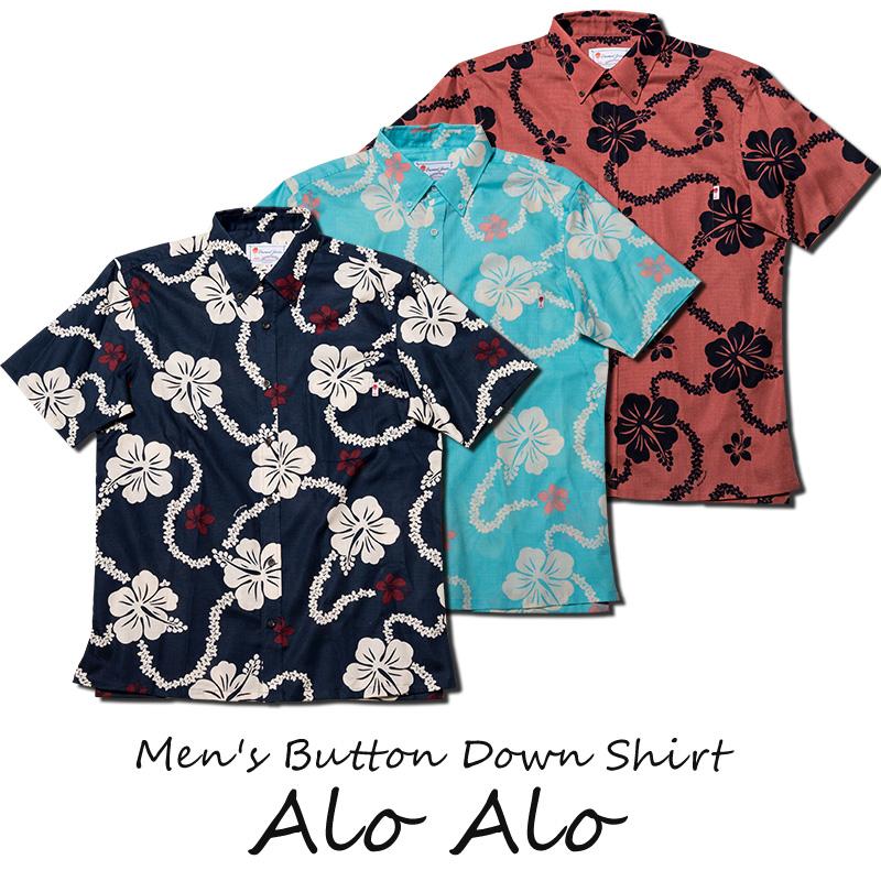 かりゆしウェア アロハシャツ メンズ(男性用)「Alo Alo」全3色 人気アロハがリニューアル! 半袖  大きいサイズあり 沖縄結婚式にアロハシャツ【メール便利用で送料無料】