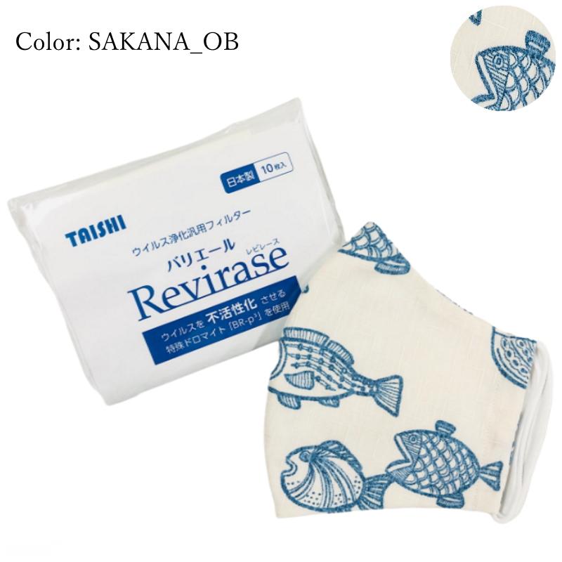 マスク ギフトセット 「Mask&Revirase Gift Set」 ココナッツジュース  【メール便利用で送料無料】
