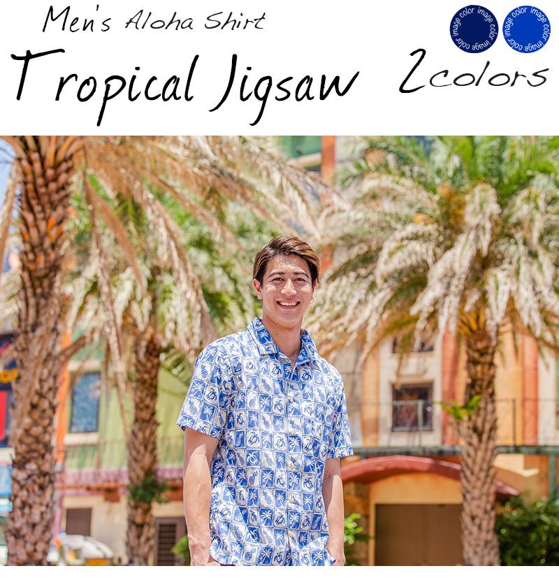 かりゆしウェア アロハシャツ メンズ(男性用)「Tropical Jigsaw」 全2色 半袖 沖縄結婚式にアロハシャツ 【メール便利用で送料無料】