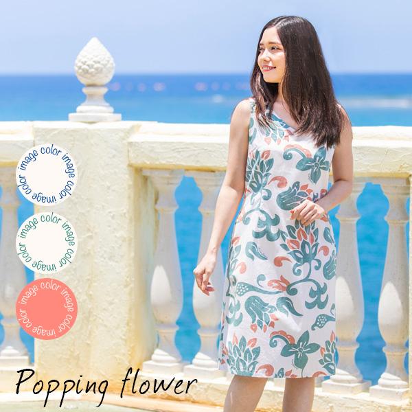 かりゆしウェア アロハワンピース レディース(女性用)「Popping flower」全3色 ワンピース 沖縄結婚式にアロハシャツ 【メール便利用で送料無料】