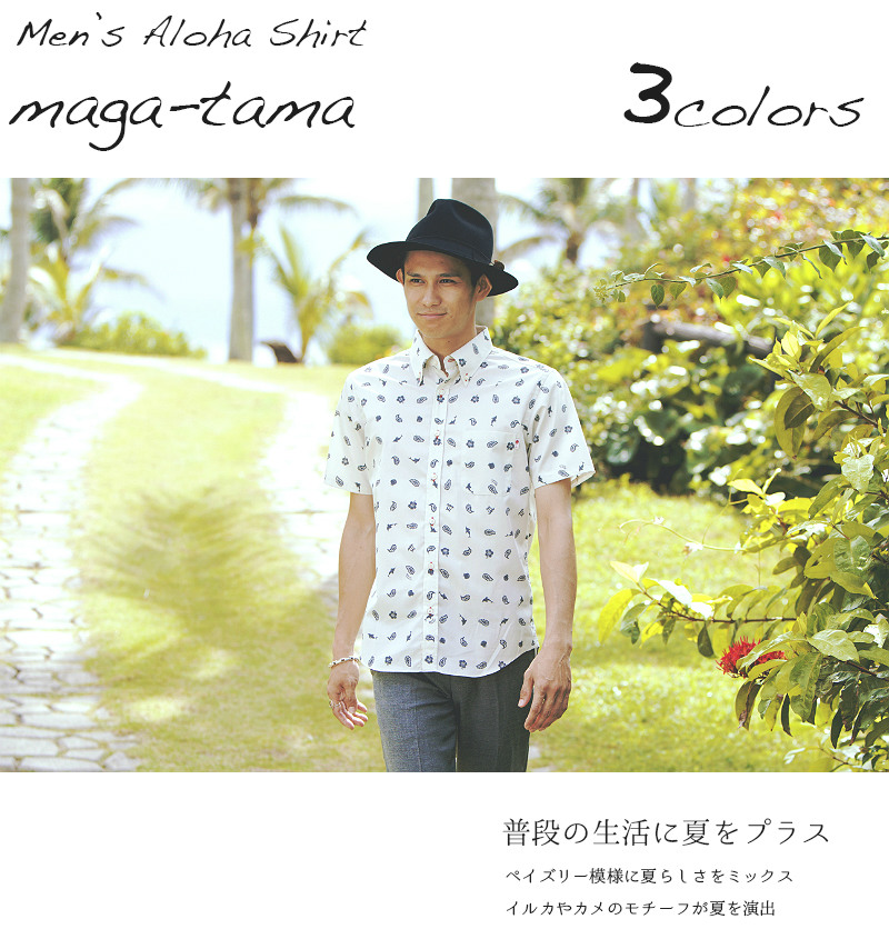 アロハシャツ かりゆしウェア メンズ(男性用)「maga-tama」全3色 人気アロハがリニューアル! 半袖  大きいサイズありリゾートウエディング 沖縄結婚式にアロハシャツ【メール便利用で送料無料】