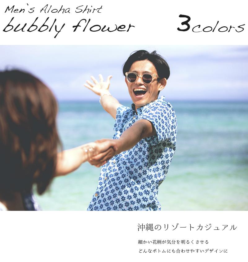アロハシャツ かりゆしウェア メンズ(男性用)「bubbly flower」全3色 人気アロハがリニューアル! 半袖  大きいサイズありリゾートウエディング 沖縄結婚式にアロハシャツ【メール便利用で送料無料】
