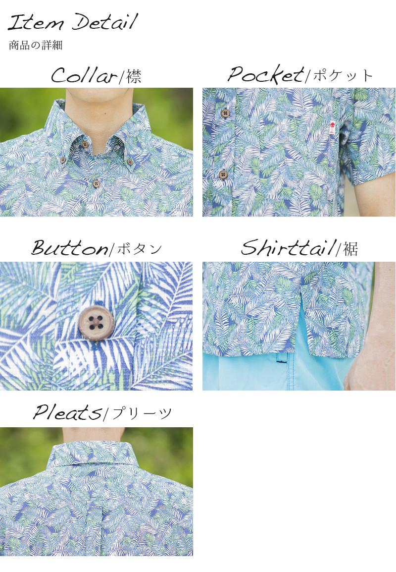 アロハシャツ かりゆしウェア メンズ(男性用)「leaf jungle」全3色 人気アロハがリニューアル! 半袖  大きいサイズありリゾートウエディング 沖縄結婚式にアロハシャツ【メール便利用で送料無料】