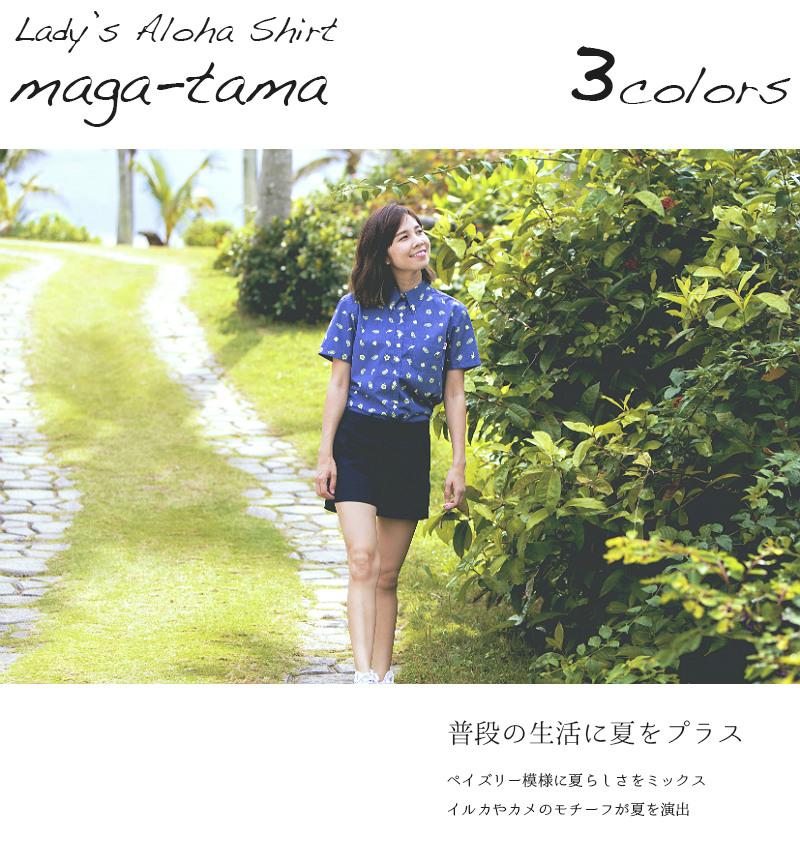 """メール便送料無料!アロハシャツ かりゆしウェア """"maga-tama"""" レディース(女性用) 半袖レギュラーシャツ 全3色 大きいサイズあり  リゾートウエディング 沖縄結婚式にアロハシャツ"""