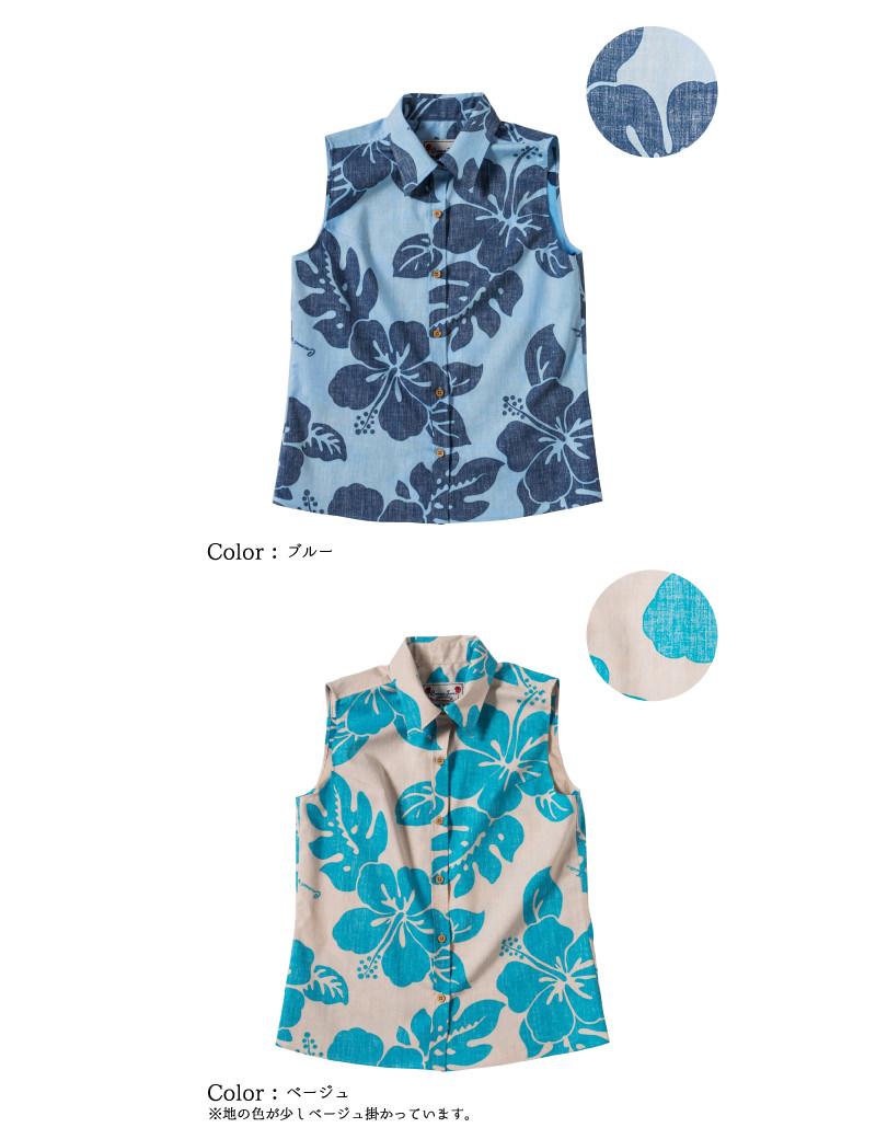 メール便送料無料!アロハシャツ かりゆしウェア Happiness(ハピネス)レディース(女性用) 半袖 ノースリーブシャツ 全4色 大きいサイズあり  リゾートウエディング 沖縄結婚式にアロハシャツ