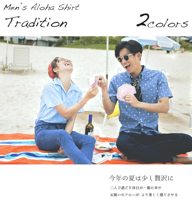 アロハシャツ かりゆしウェア メンズ(男性用)「Tradition」全2色 人気アロハがリニューアル! 半袖  大きいサイズありリゾートウエディング 沖縄結婚式にアロハシャツ【メール便利用で送料無料】