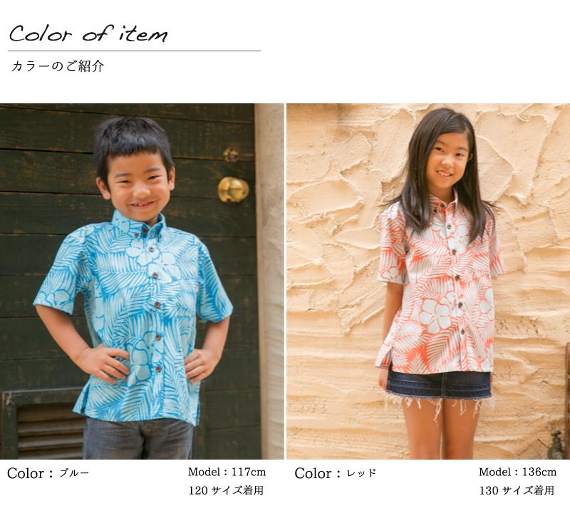 アロハシャツ キッズ(子供用)「Aloha spirit」【メール便可】
