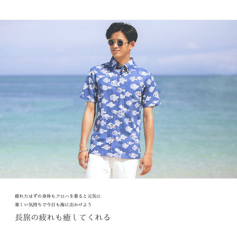 アロハシャツ かりゆしウェア メンズ(男性用)「Dance of Fish」全2色 人気アロハがリニューアル! 半袖  大きいサイズありリゾートウエディング 沖縄結婚式にアロハシャツ【メール便利用で送料無料】