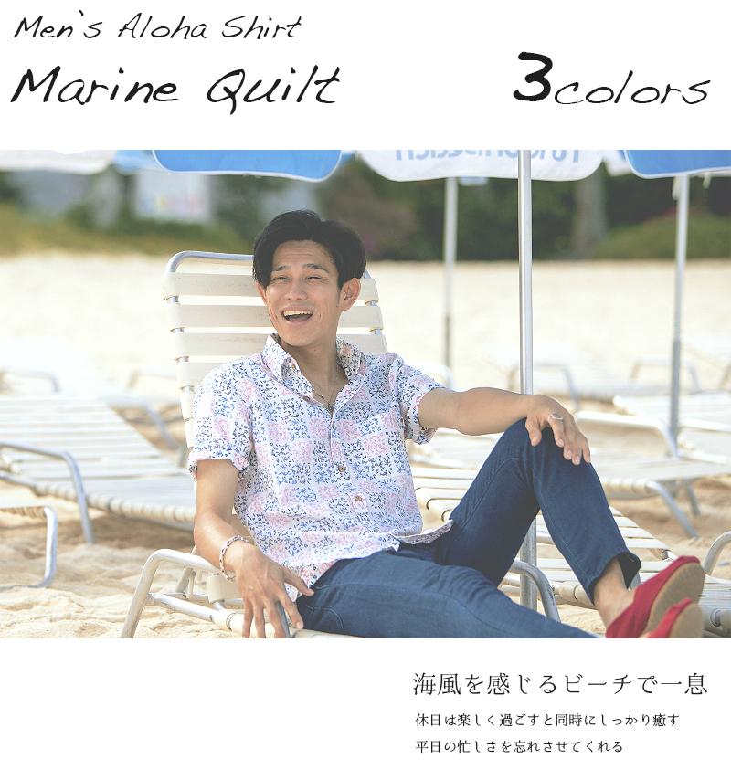 アロハシャツ かりゆしウェア メンズ(男性用)「Marine Quilt」全3色 人気アロハがリニューアル! 半袖  大きいサイズありリゾートウエディング 沖縄結婚式にアロハシャツ【メール便利用で送料無料】