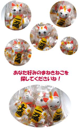 カワイイッ!いろいろな表情のまねきねこ 【まねきねこチョコ】70g入 あなた好みの招き猫を探してください!
