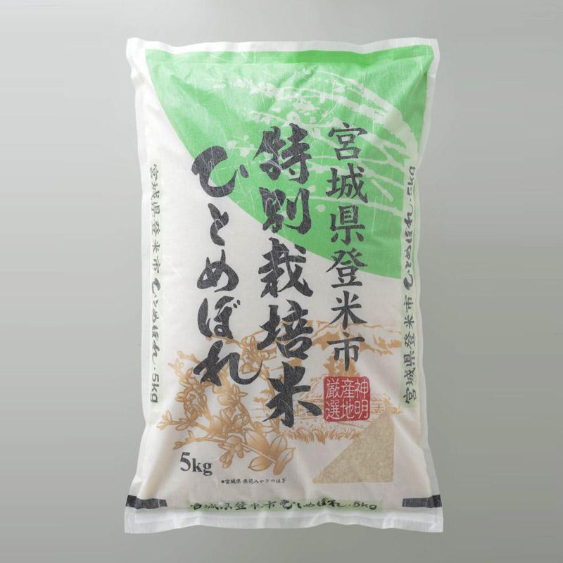宮城ひとめぼれ(JAみやぎ登米)5kg×4