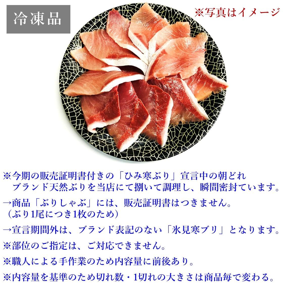 ひみ寒ぶり ぶりしゃぶ1皿(150g)【冷凍品】〔ブランドぶりは2月6日終了宣言のため在庫限り〕