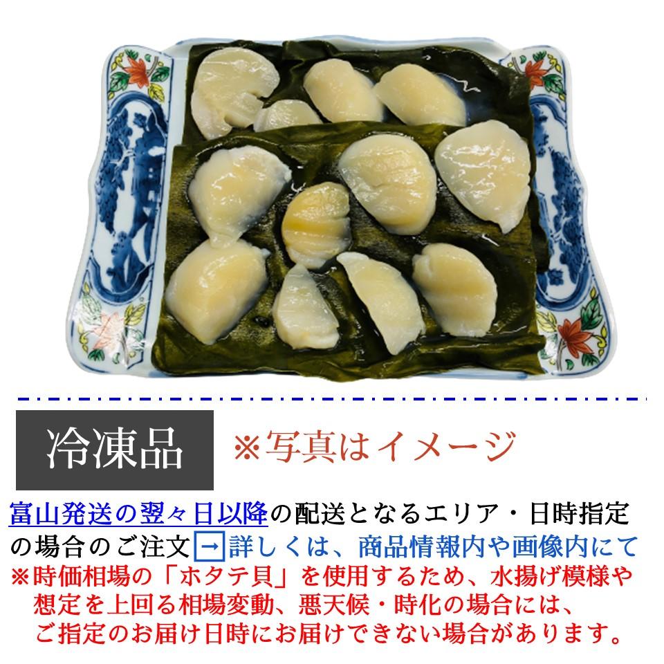 ホタテ貝柱 昆布締め(帆立貝)【冷凍品】≪全国配送可能≫