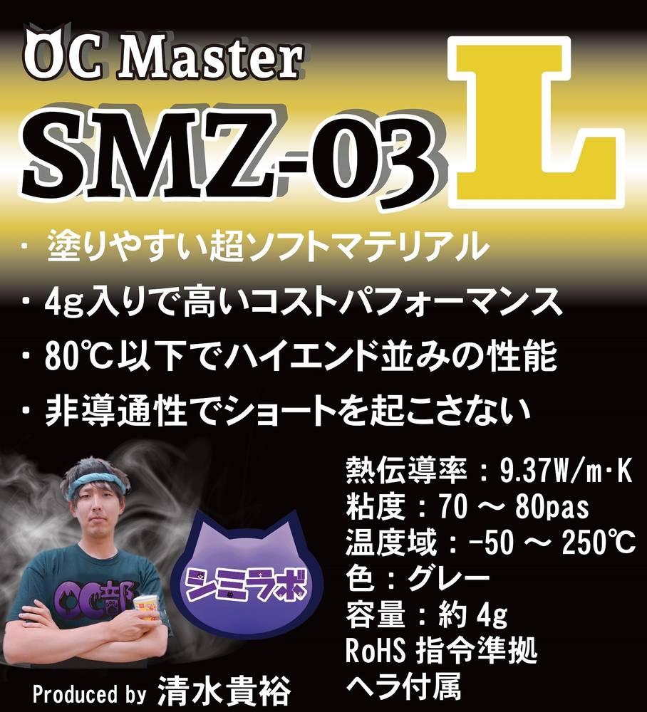 親和産業 OC Master 03L 4g (SMZ-03L-04)