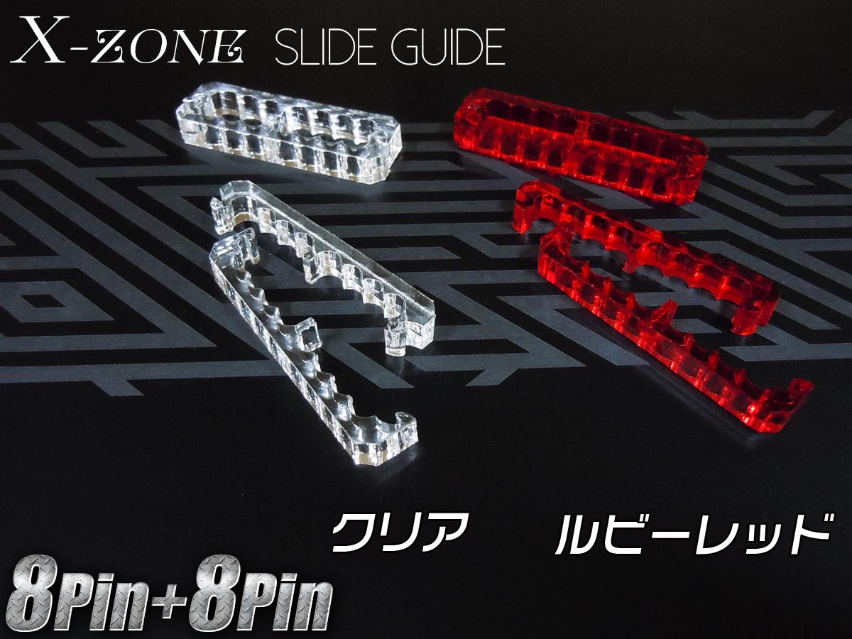 X-ZONE クリア Sleeve Holder 8Pin-8pin スライドラッチ式 4mm