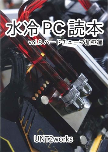 UNT2works 水冷PC読本 vol.8 ハードチューブ加工編