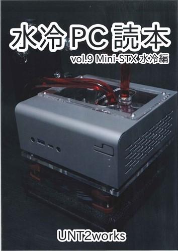 UNT2works 水冷PC読本 vol.9 Mini-STX水冷編