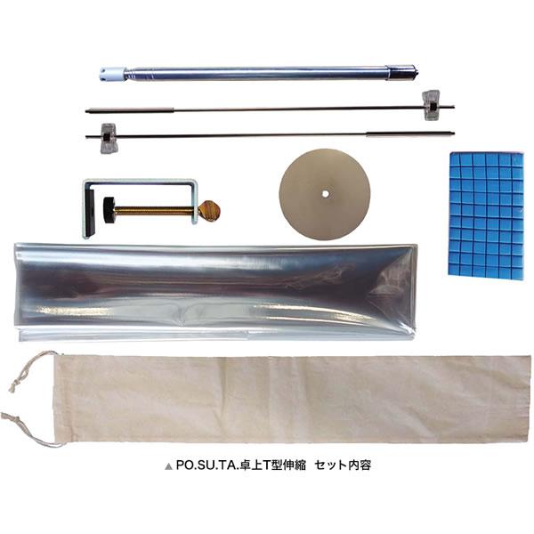 パーテーション 「PO.SU.TA.卓上T型伸縮」塩ビシート付属 有限会社マルダイ 70014-4