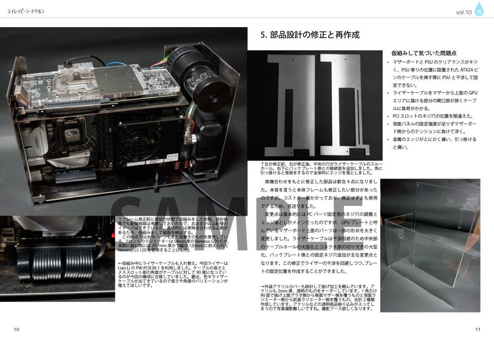 UNT2works 水冷PC読本 vol.10 ITX + 水冷 = MOD PC