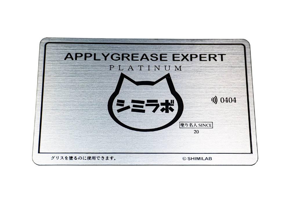 親和産業 プラチナグリスカード (SMZ-CARD-PLT)