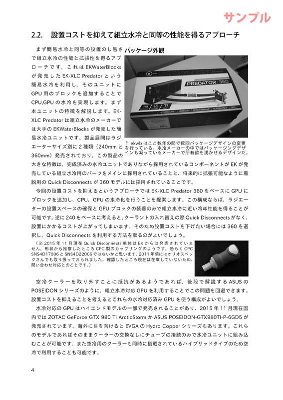 UNT2works 水冷PC読本 vol.7