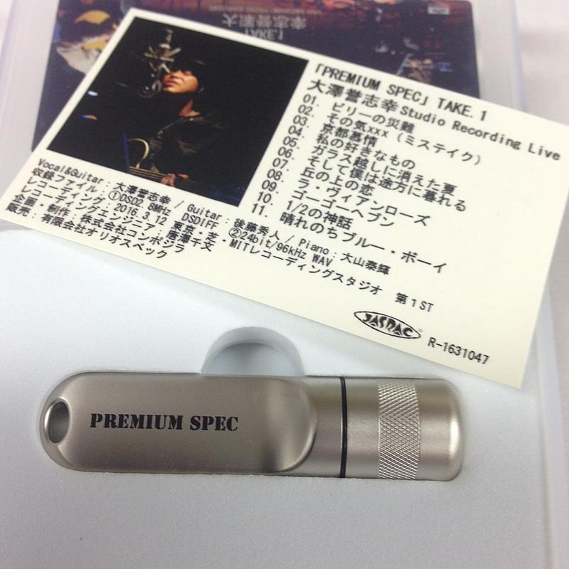 「PREMIUM SPEC」TAKE.1 大澤誉志幸 Studio Recording Live USBメモリー収録ハイレゾ音源
