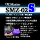 親和産業 OC Master 02S (SMZ-02S)