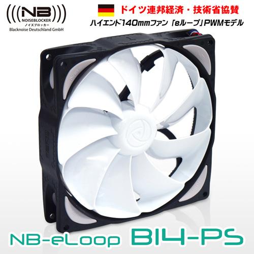 NoiseBlocker NB-eLoop B14-PS