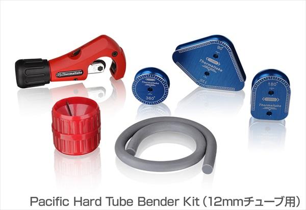 Thermaltake Pacific Hard Tube Bending Kit 12mmチューブ用 (CL-W153-AL00BU-A)
