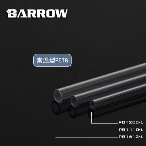 BARROW 14*10 Normal temperature type PETG Tube(ID: 10MM, OD: 14MM Transparent)