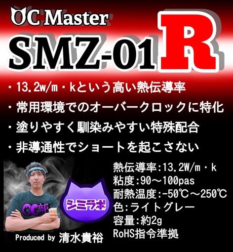 親和産業 OC Master (SMZ-01R)