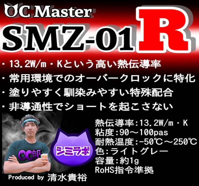 親和産業 OC Master 1g (SMZ-01R-01)