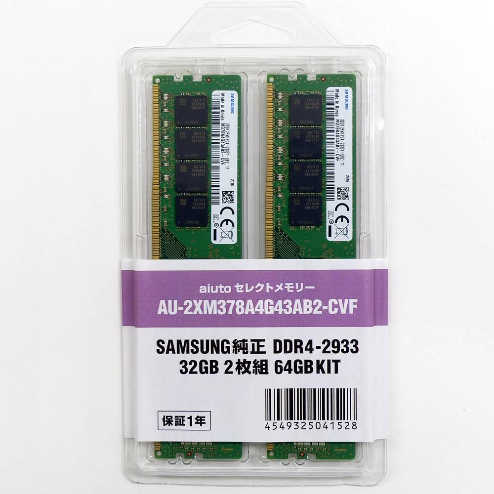 【取寄せ商品:納期要確認】 aiutoセレクトメモリー SAMSUNG純正 DDR4-2933 32GBx2枚組 64GB KIT