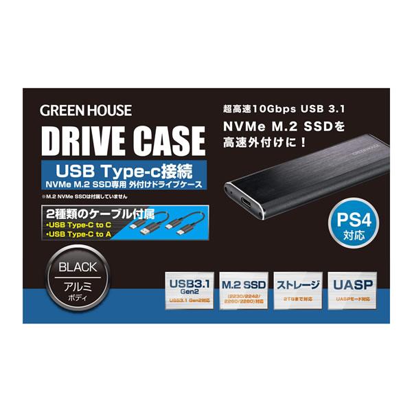 グリーンハウス GH-M2NVU3A-BK M.2 NVMe SSD to USB 3.2 Gen 2 (10Gbps)  外付 ケース