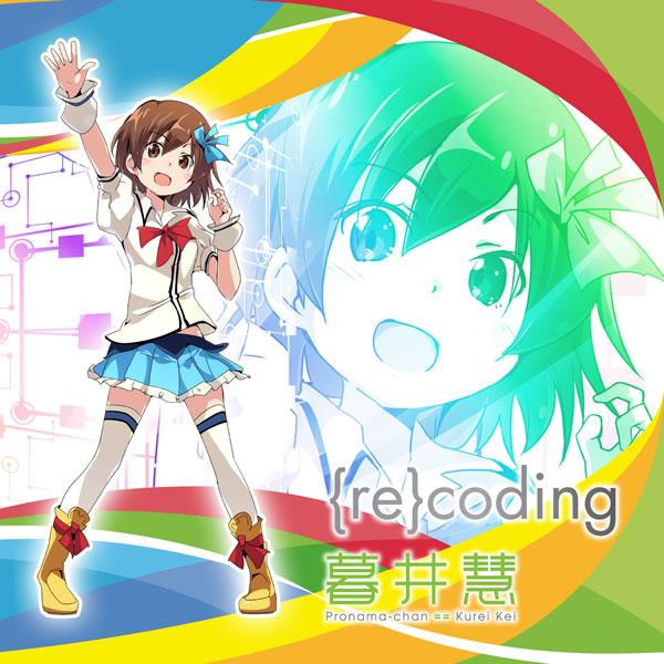 {re}coding 暮井 慧(CV: 上坂すみれ)