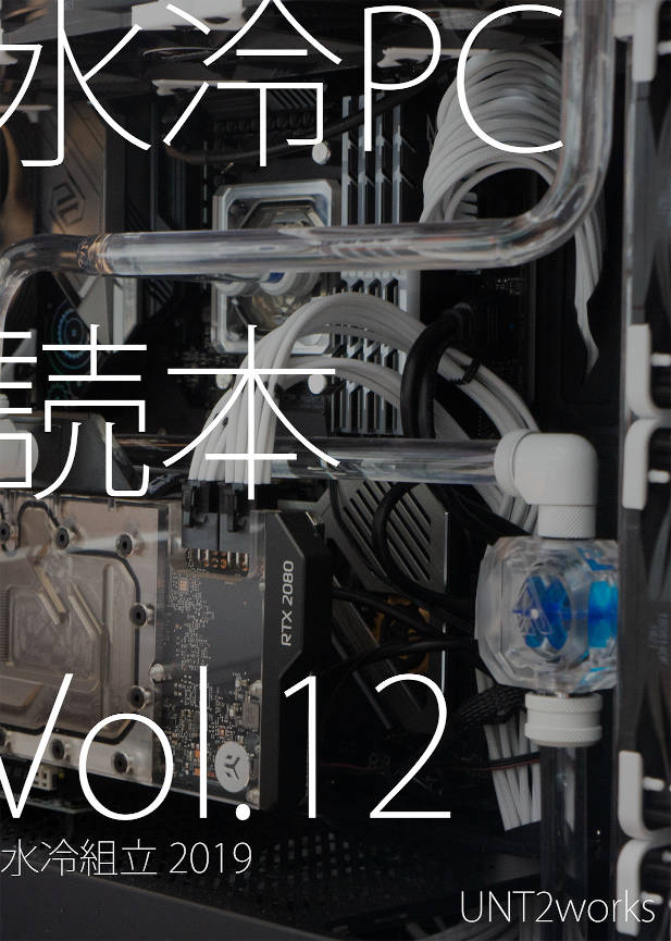 UNT2works 水冷PC読本 vol.12 水冷組立2019