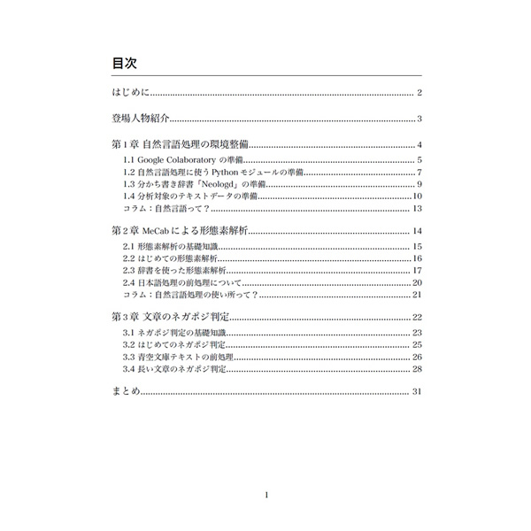 入門!水晶雫と学ぶ自然言語処理 〜形態素解析編〜
