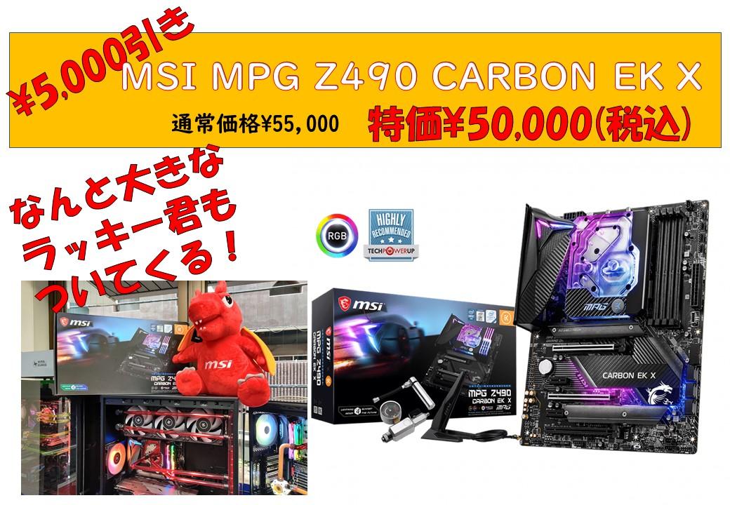 【特価】MSI MEG Z490 CARBON EK X