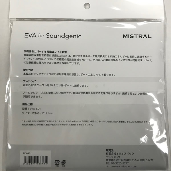MISTRAL EVA for Soundgenic