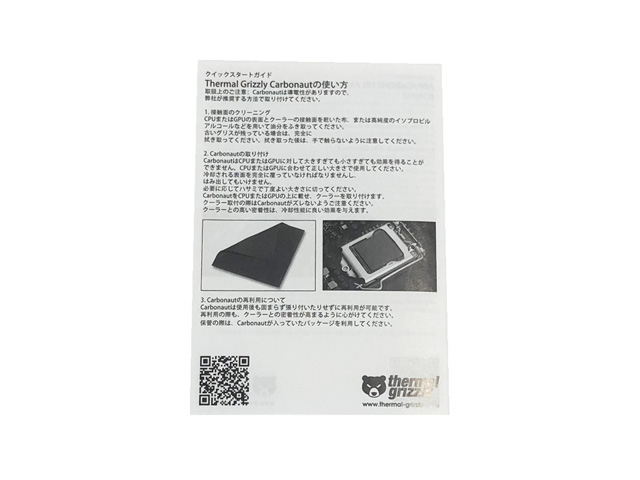 Thermal Grizzly Carbonaut 51×68×0.2 (TG-CA-51-68-02-R)