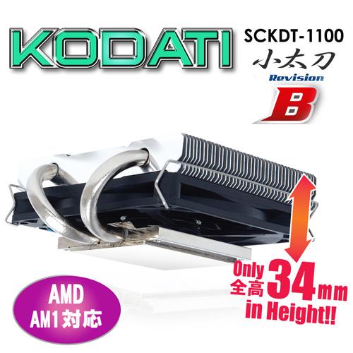 サイズ(SCYTHE) 小太刀 Revision B (SCKDT-1100)