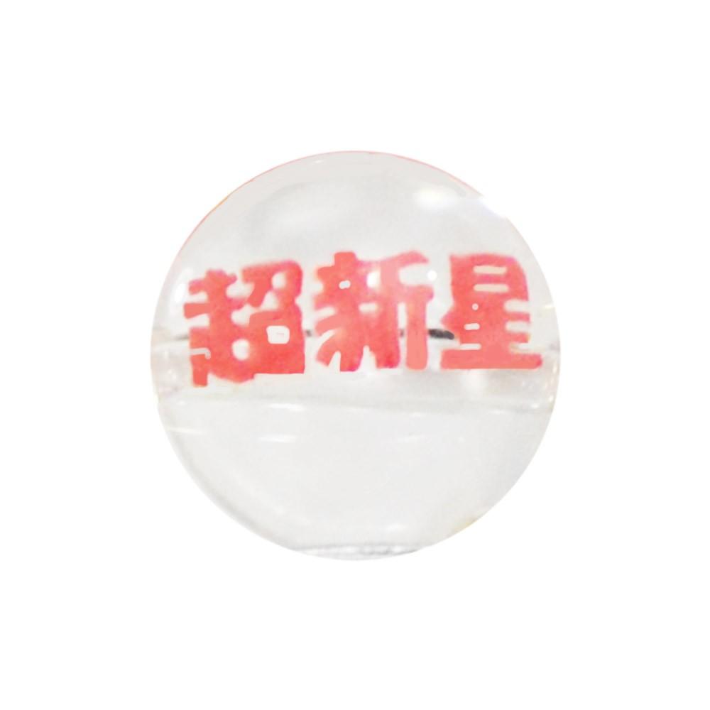 超新星 オールカラー/推しブレス<br>Φ10mm<br>石ランク/★★★★★
