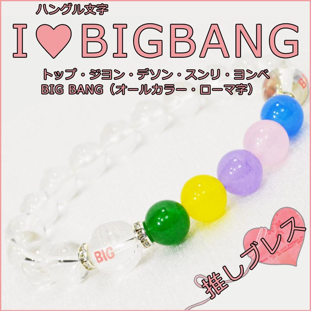 BIG BANG オールカラー/推しブレス<br>Φ10mm<br>石ランク/★★★★★