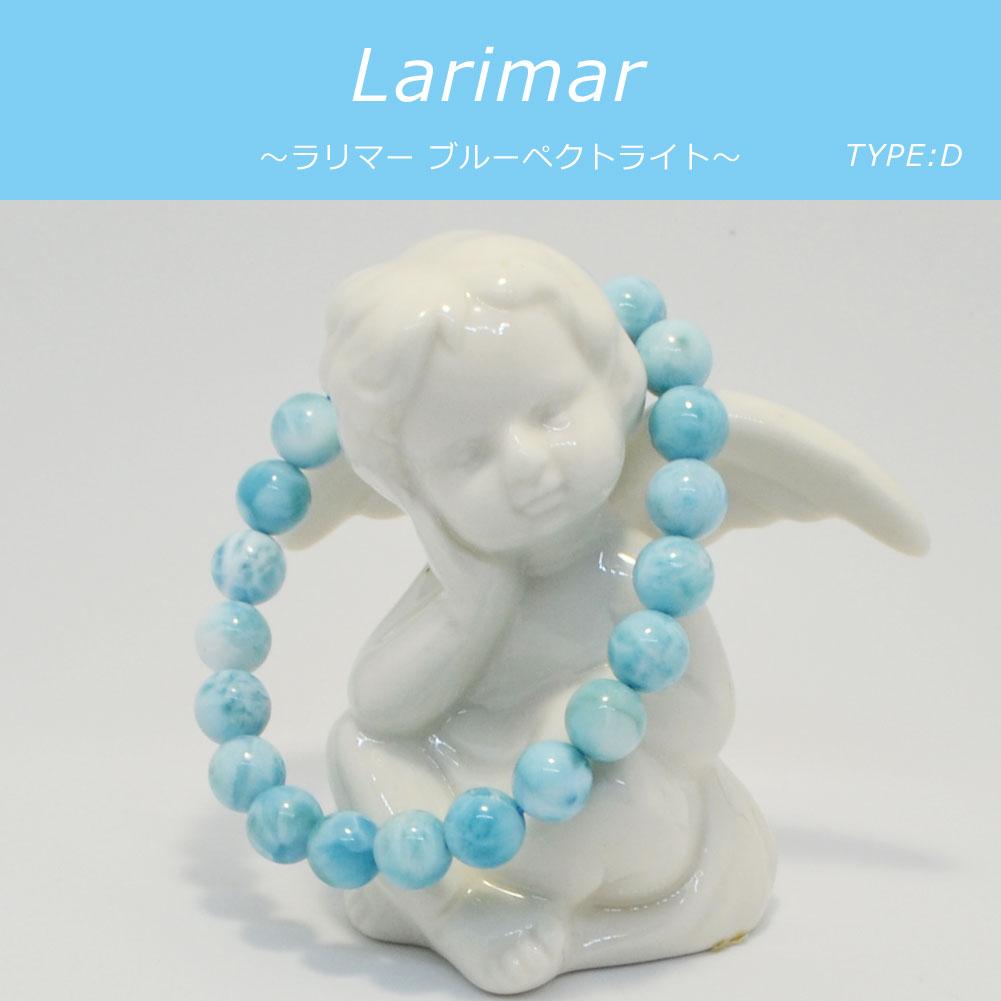 ラリマー<br>ブレスレット<br>Φ8mm/濃いブルー<br>癒し/対人<br>★★★★☆